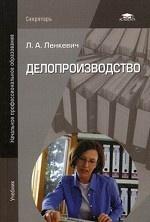 Делопроизводство. Учебник для учащихся учреждений начального профессионального образования