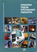 Аппаратные средства персонального компьютера. Учебное пособие