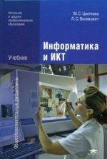 Информатика и ИКТ. Учебник. 5-е изд., стер