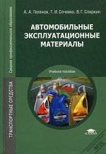 Автомобильные эксплуатационные материалы. Учебное пособие для студентов учреждений среднего профессионального образования