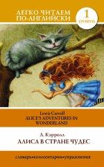 Алиса в стране чудес=Alices Adventures