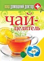 1+1, или Переверни книгу. Чай-целитель. Специи-лекари