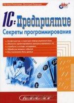 1С. Предприятие. Секреты программирования