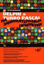 Delphi и Turbo Pascal на занимательных примерах (+ CD-ROM)