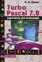 Turbo Pascal 7. 0: самоучитель для начинающих