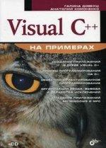 Visual C++ на примерах + CD