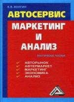 Автосервис. Маркетинг и анализ. Практическое пособие(изд:5)
