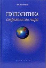 Геополитика современного мира.Учебное пособие для ВУЗов