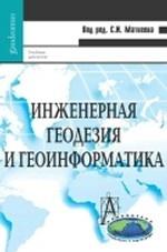 Инженерная геодезия и геоинформатика