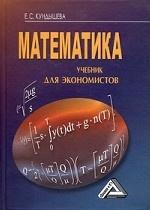 Математика. Учебник для экономистов