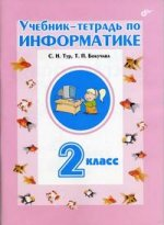 Информатика 2кл [Учебник-тетрадь]