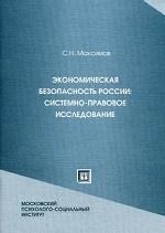 Экономическая безопасность России. Системно-правовое исследование