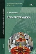 Электротехника. Учебник для учреждений начального профессионального образования