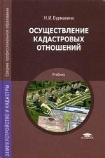 Осуществление кадастровых отношений. Учебник для студентов учреждений среднего профессионального образования