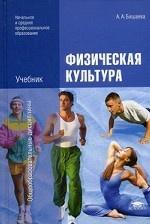 Физическая культура. Учебник для учреждений начального и среднего профессионального образования