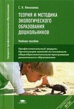 Теория и методика экологического образования дошкольников. Учебное пособие для студентов учреждений среднего профессионального образования