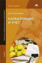 Калькуляция и учет. Учебник. Для учащихся учреждений начального профессионального образования
