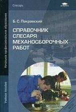 Справочник слесаря механосборочных работ. Учебное пособие для начального профессионального образования