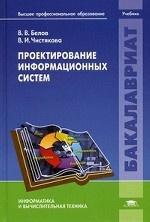 Проектирование информационных систем. Учебник для студентов учреждений высшего профессионального образования. Гриф УМО МО РФ