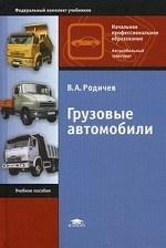 Грузовые автомобили. Учебное пособие для начального профессионального образования