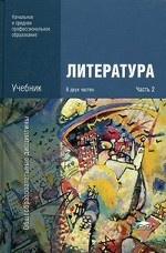 Литература. Учебник. В 2-х частях. Часть 2. Для учреждений начального и среднего профессионального образования