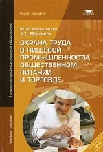 Охрана труда в пищевой промышленности, общественном питании и торговле. Учебное пособие для начального профессионального образования
