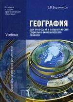 География. Учебник. Для профессий и специальностей социально-экономического профиля. Для образовательных учреждений начального и среднего профессионального образования