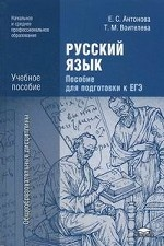 Русский язык. Пособие для подготовки к ЕГЭ. Учебное пособие для учреждений начального и среднего профессионального образования
