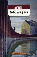 Гордиев узел 001. 051. Азбука-Классика (мягк/обл. )