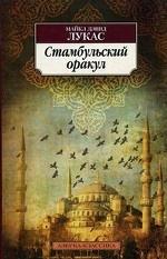Стамбульский оракул 001. 051. Азбука-Классика (мягк/обл. )