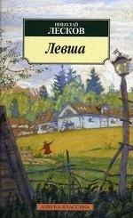 Лесков Н.. Левша (нов/обл. ) 001. 051. Азбука-Классика (мягк/обл. )