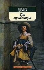 Три мушкетера (нов/обл. ) 001. 051. Азбука-Классика (мягк/обл. )