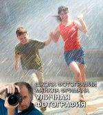 Школа фотографии Майкла Фримана. Уличная фотография