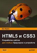 HTML5 и CSS3. Разработка сайтов для любых браузеров и устройств