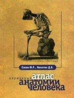Карманный атлас анатомии человека. 6-е изд., перераб. и доп