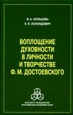 Воплощение духовности в личности и творчестве Достоевского