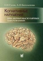 Когнитивные нарушения при цереброваскулярных заболеваниях