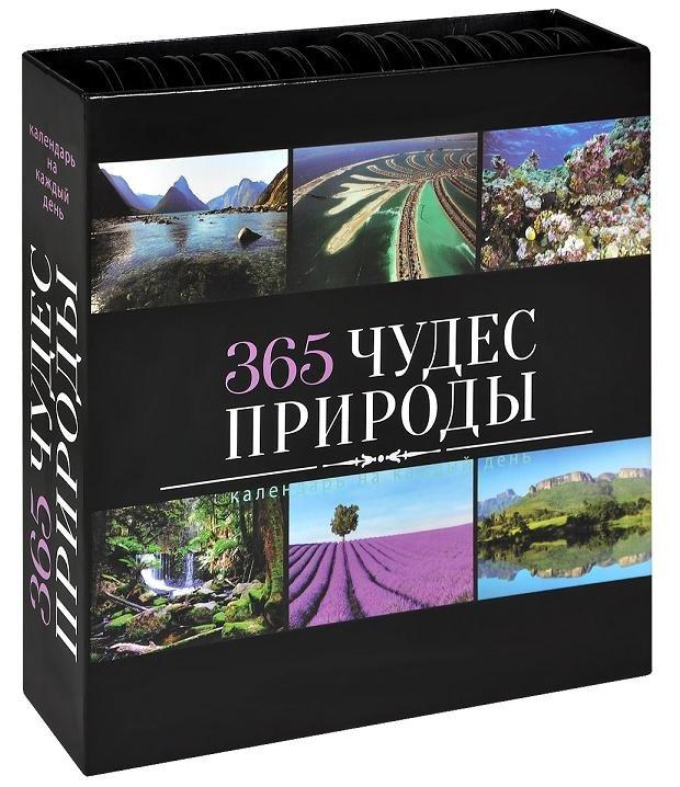 Энциклопедия чудес с картинками