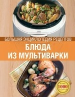 Блюда из мультиварки. Большая энциклопедия рецептов