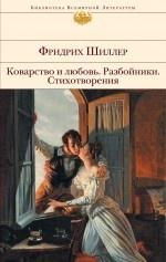 Коварство и любовь. Разбойники. Стихотворения