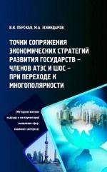 Точка сопряжения экономических стратегий развития государств - членов АТЭС и ШОС при переходе к многополярности