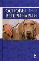 Основы ветеринарии. Учебное пособие, 1-е изд