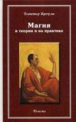 Магия в теории и на практике (изд. 2)
