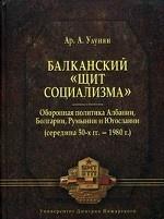 Балканский «щит социализма». Оборонная политика Албании, Болгарии, Румынии и Югославии (середина 50-х гг. — 1980 г.)