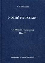 Собрание сочинений. Том II. Введение в философию права