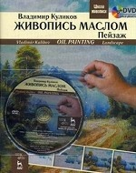 Живопись маслом. Пейзаж + DVD. Учебное пособие, 1-е изд