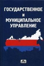 Государственное и муниципальное управление: Учебное пособие. Васильев В. П