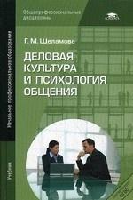 Деловая культура и психология общения: Учебник. 1