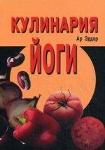 Кулинария йоги. 3-е изд