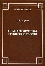 Антинаркотическая политика в России. Проблемы становления (200-2013 годы)